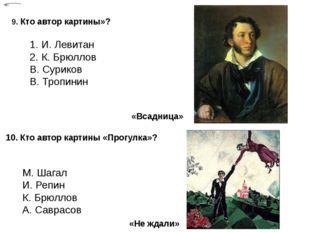 9. Кто автор картины»? 1. И. Левитан 2. К. Брюллов В. Суриков В. Тропинин 10.