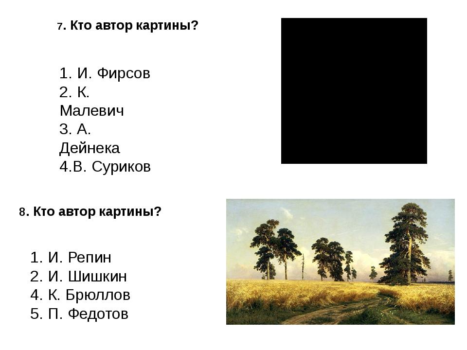 7. Кто автор картины? 1. И. Фирсов 2. К. Малевич 3. А. Дейнека 4.В. Суриков 8...
