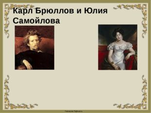 Карл Брюллов и Юлия Самойлова FokinaLida.75@mail.ru