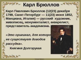 Карл Брюллов Карл Павлович Брюллов (12(23) декабря 1799, Санкт-Петербург — 11