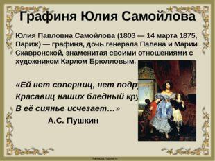 Графиня Юлия Самойлова Юлия Павловна Самойлова (1803 — 14 марта 1875, Париж)