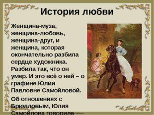 История любви Женщина-муза, женщина-любовь, женщина-друг, и женщина, которая