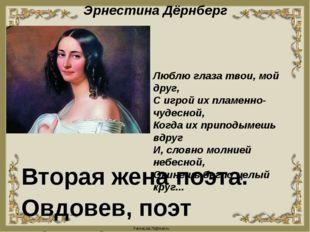 Эрнестина Дёрнберг Вторая жена поэта. Овдовев, поэт женился в 1839 г. на Эрне