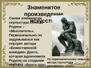 Знаменитое произведение искусства Самая знаменитая скульптура Огюста Родена –