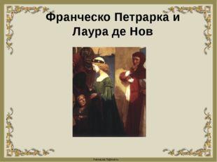 Франческо Петрарка и Лаура де Нов FokinaLida.75@mail.ru