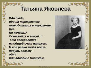 Татьяна Яковлева Иди сюда, иди на перекресток моих больших и неуклюжих рук. Н