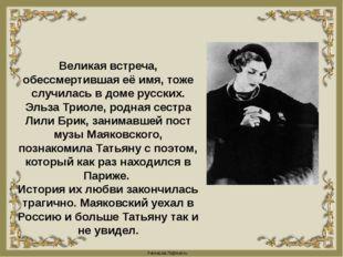 Великая встреча, обессмертившая её имя, тоже случилась в доме русских. Эльза