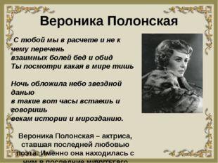 Вероника Полонская С тобой мы в расчете и не к чему перечень  взаимных боле