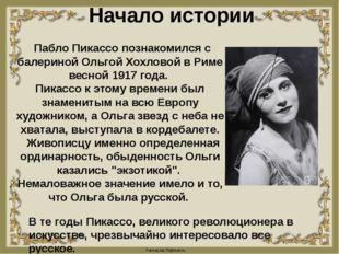 Начало истории Пабло Пикассо познакомился с балериной Ольгой Хохловой в Риме