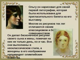 Ольгу он нарисовал для своей первой литографии, которая была использована для