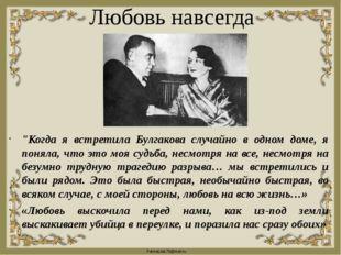 """Любовь навсегда """"Когда я встретила Булгакова случайно в одном доме, я поняла,"""