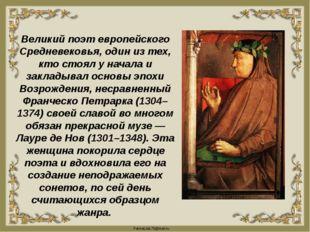Великий поэт европейского Средневековья, один из тех, кто стоял у начала и за
