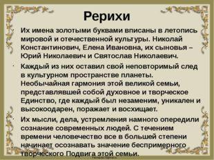 Рерихи Их имена золотыми буквами вписаны в летопись мировой и отечественной к