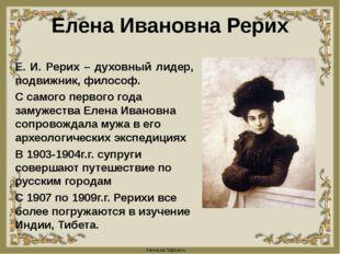 Елена Ивановна Рерих Е. И. Рерих – духовный лидер, подвижник, философ. С само