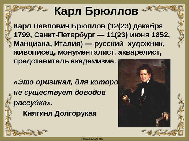 Карл Брюллов Карл Павлович Брюллов (12(23) декабря 1799, Санкт-Петербург — 11...