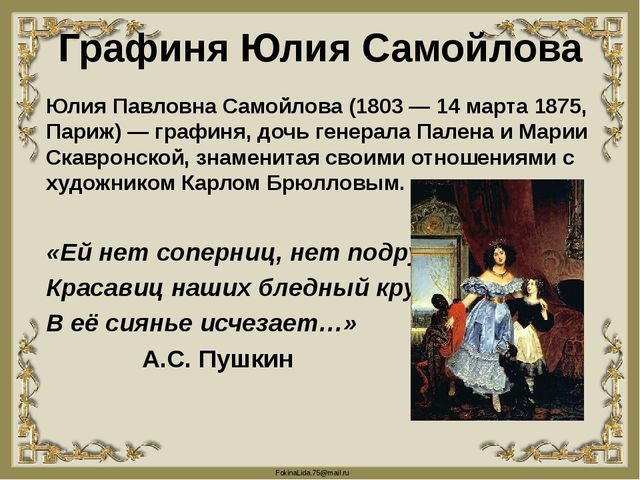 Графиня Юлия Самойлова Юлия Павловна Самойлова (1803 — 14 марта 1875, Париж)...