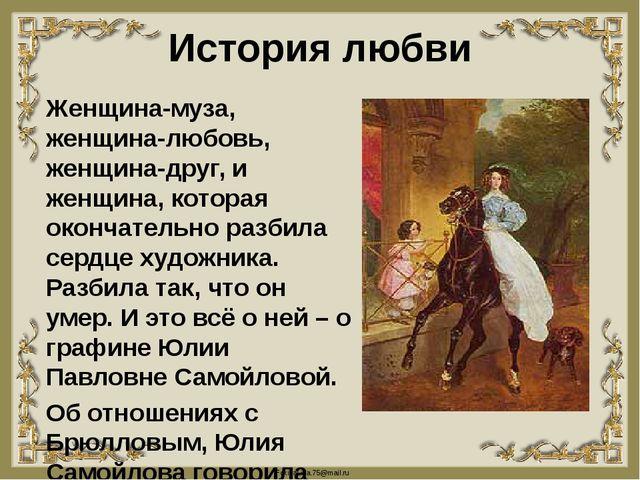 История любви Женщина-муза, женщина-любовь, женщина-друг, и женщина, которая...