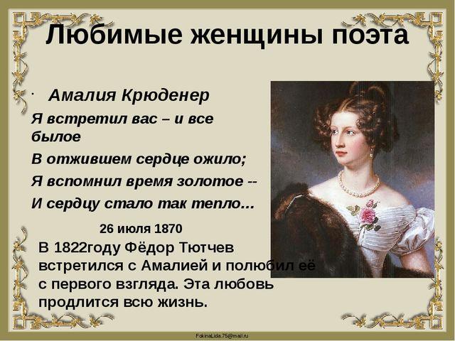 Любимые женщины поэта Амалия Крюденер Я встретил вас – и все былое В отжившем...