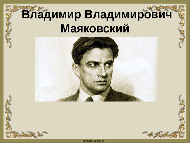 Владимир Владимирович Маяковский FokinaLida.75@mail.ru