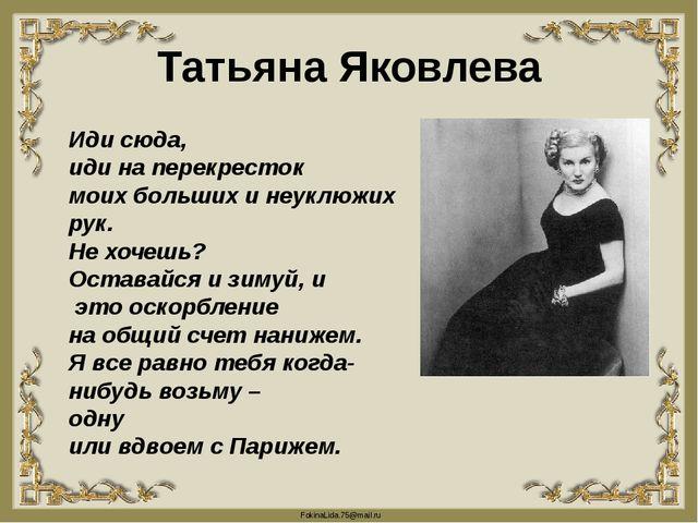 Татьяна Яковлева Иди сюда, иди на перекресток моих больших и неуклюжих рук. Н...