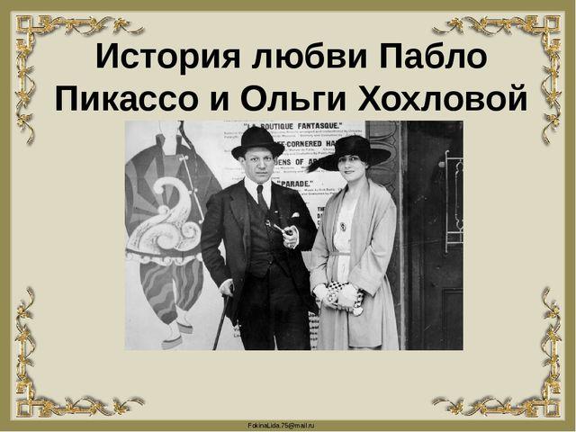 История любви Пабло Пикассо и Ольги Хохловой FokinaLida.75@mail.ru
