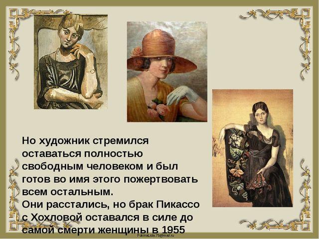 Но художник стремился оставаться полностью свободным человеком и был готов во...