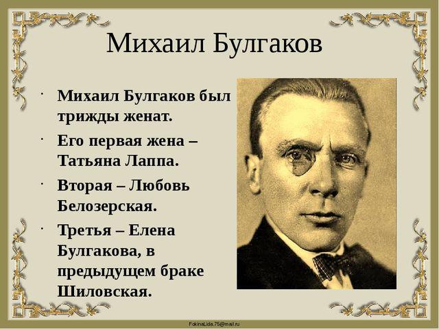 Михаил Булгаков Михаил Булгаков был трижды женат. Его первая жена – Татьяна Л...