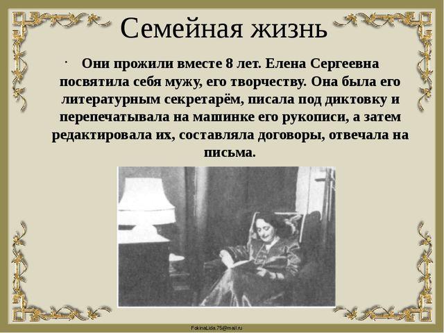 Семейная жизнь Они прожили вместе 8 лет. Елена Сергеевна посвятила себя мужу,...