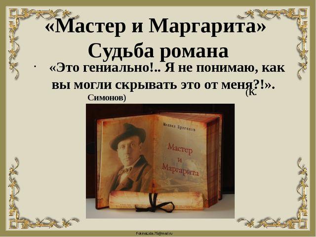«Мастер и Маргарита» Судьба романа «Это гениально!.. Я не понимаю, как вы мог...