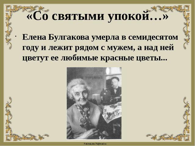 «Со святыми упокой…» Елена Булгакова умерла в семидесятом году и лежит рядом...