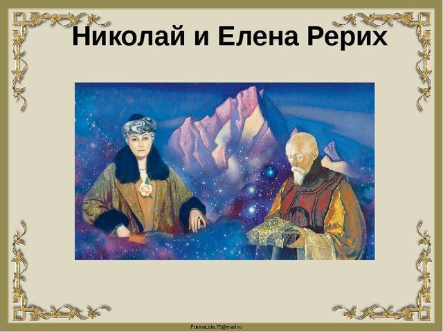 Николай и Елена Рерих FokinaLida.75@mail.ru