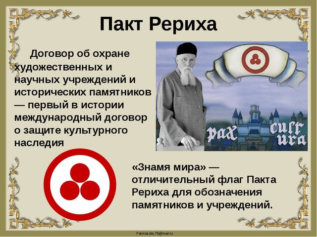 Пакт Рериха Договор об охране художественных и научных учреждений и историче...