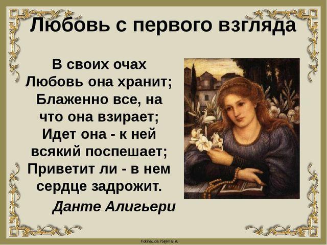 В своих очах Любовь она хранит; Блаженно все, на что она взирает; Идет она -...
