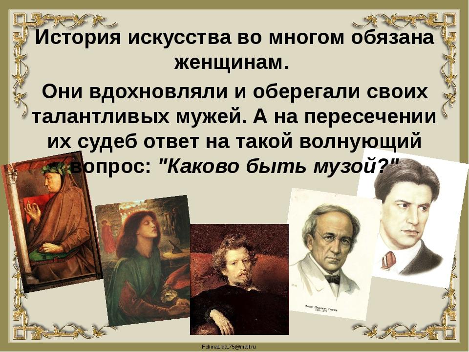История искусства во многом обязана женщинам. Они вдохновляли и оберегали сво...