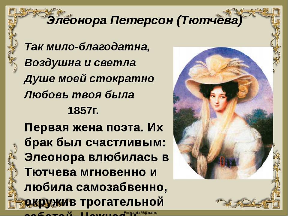 Элеонора Петерсон (Тютчева) Так мило-благодатна, Воздушна и светла Душе моей...
