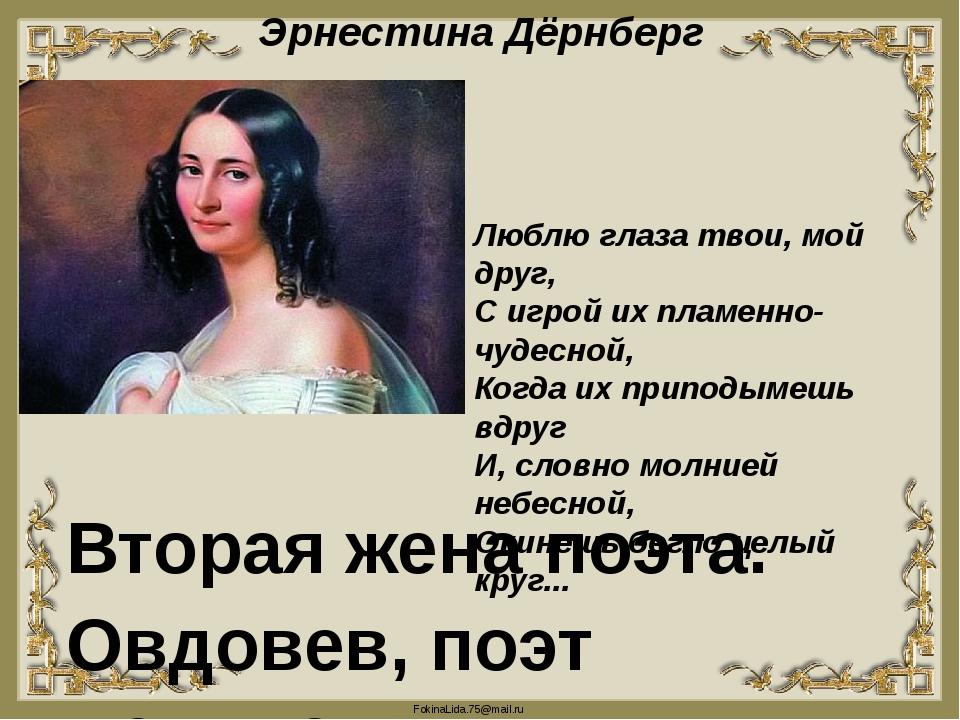 Эрнестина Дёрнберг Вторая жена поэта. Овдовев, поэт женился в 1839 г. на Эрне...
