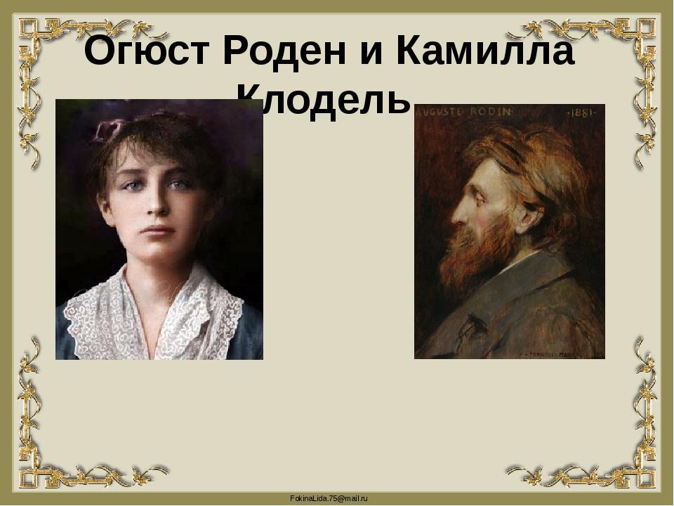 Огюст Роден и Камилла Клодель FokinaLida.75@mail.ru