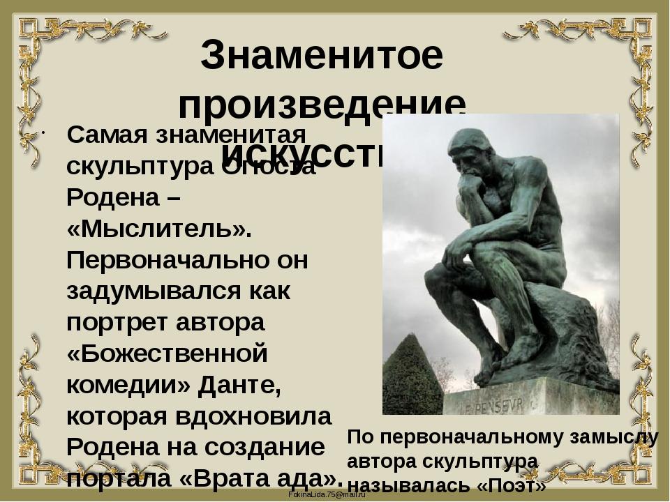 Знаменитое произведение искусства Самая знаменитая скульптура Огюста Родена –...