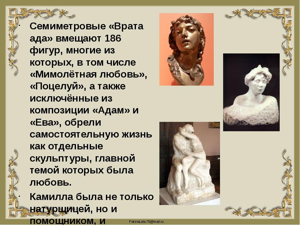 Семиметровые «Врата ада» вмещают 186 фигур, многие из которых, в том числе «М...