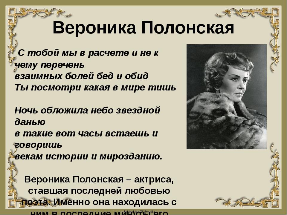 Вероника Полонская С тобой мы в расчете и не к чему перечень  взаимных боле...