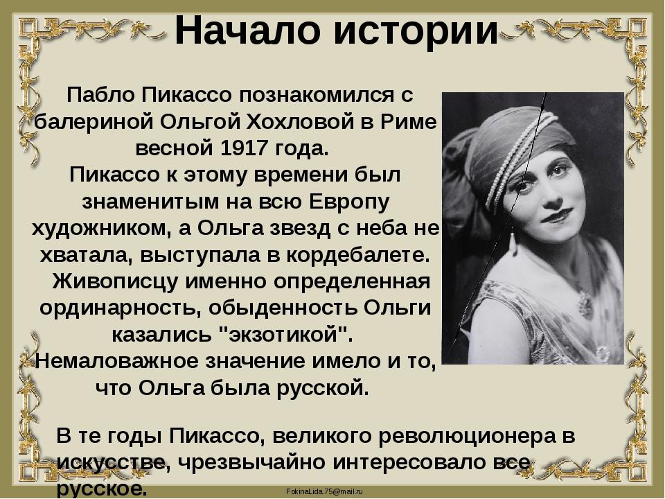 Начало истории Пабло Пикассо познакомился с балериной Ольгой Хохловой в Риме...