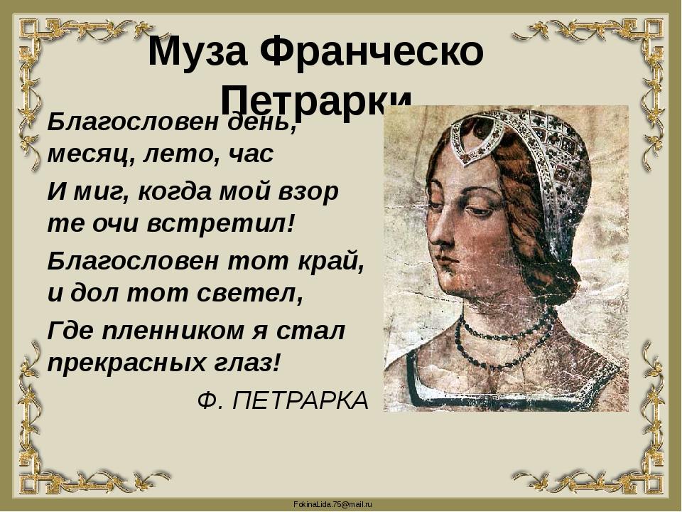 Муза Франческо Петрарки Благословен день, месяц, лето, час И миг, когда мой в...