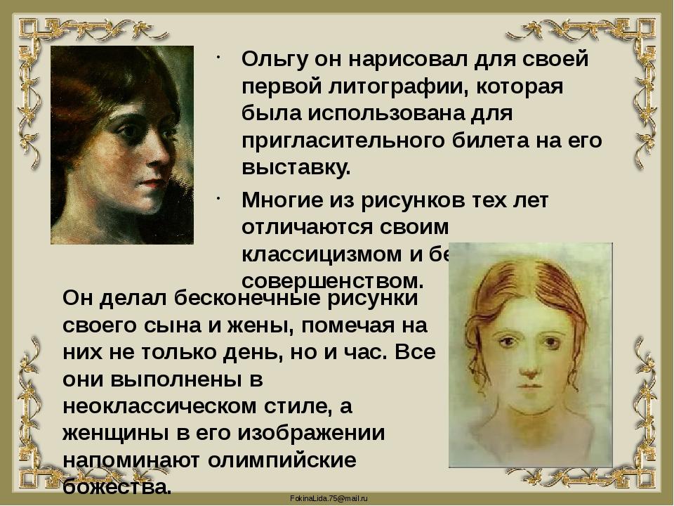 Ольгу он нарисовал для своей первой литографии, которая была использована для...
