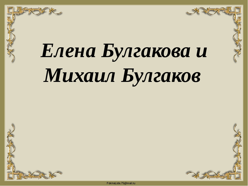 Елена Булгакова и Михаил Булгаков FokinaLida.75@mail.ru