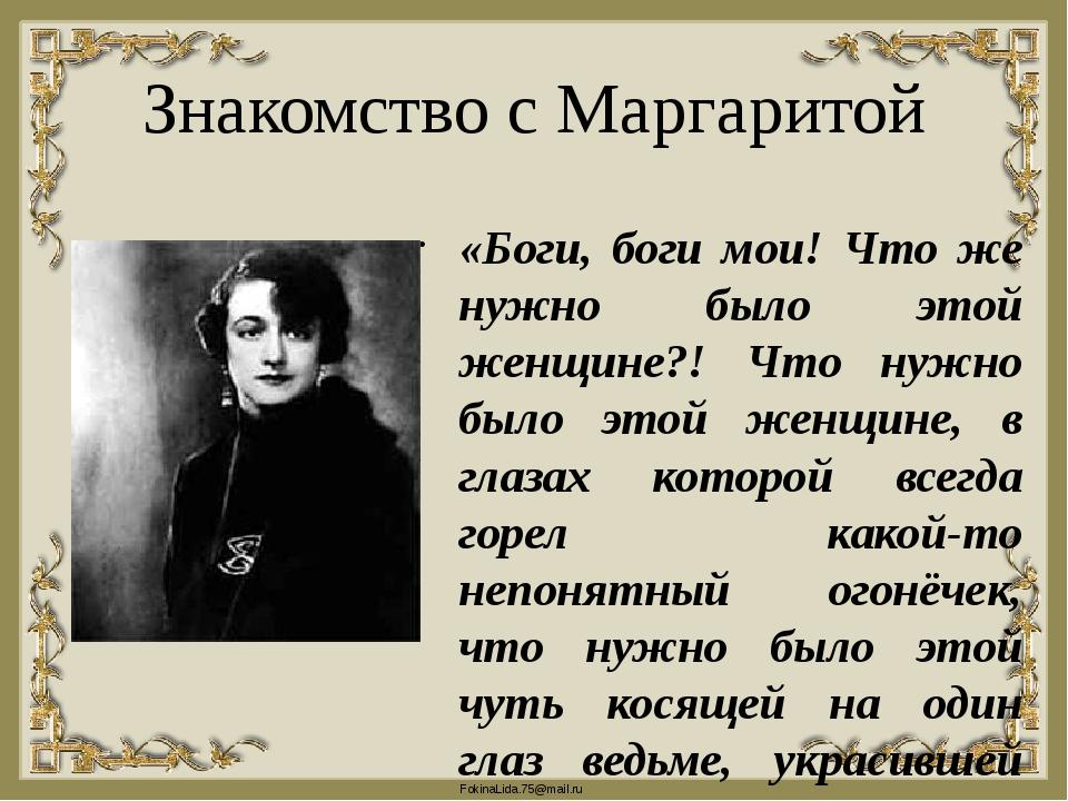 Знакомство с Маргаритой «Боги, боги мои! Что же нужно было этой женщине?! Что...