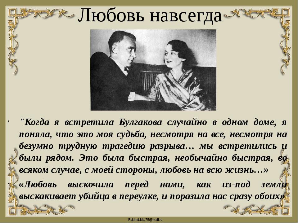 """Любовь навсегда """"Когда я встретила Булгакова случайно в одном доме, я поняла,..."""