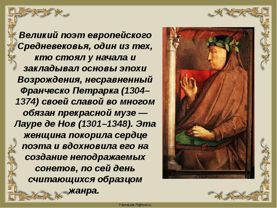 Великий поэт европейского Средневековья, один из тех, кто стоял у начала и за...