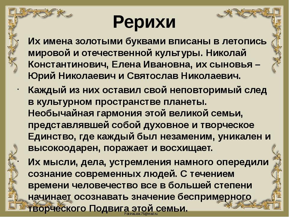 Рерихи Их имена золотыми буквами вписаны в летопись мировой и отечественной к...