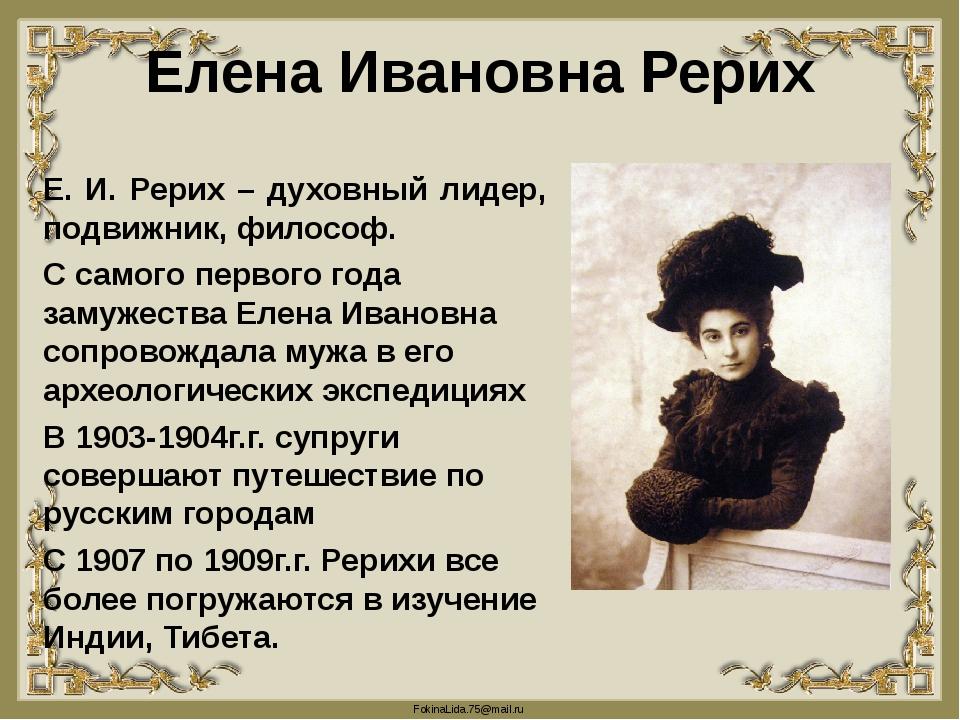 Елена Ивановна Рерих Е. И. Рерих – духовный лидер, подвижник, философ. С само...
