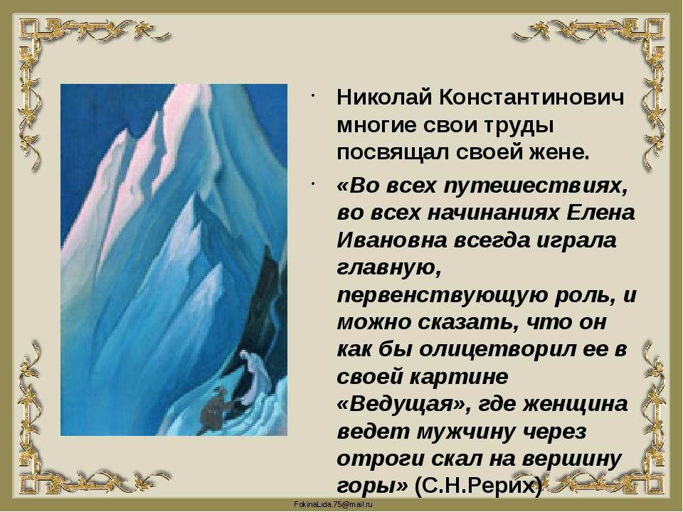 Николай Константинович многие свои труды посвящал своей жене. «Во всех путеше...